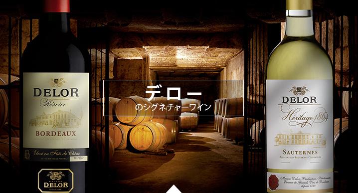 デローのシグネチャーワイン